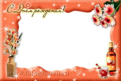 Фотошаблон открытки с цветами для