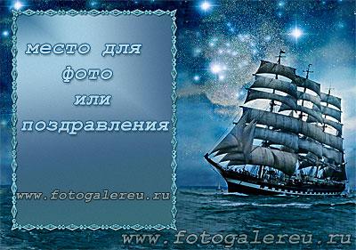 Морская открытка поздравление
