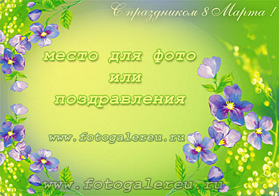 Шаблон для фотошопа 8 марта открытки