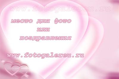 Романтичной открытки для обрамления