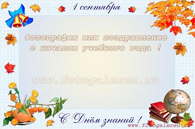 Шаблон а4 с 1 сентября с днем знаний