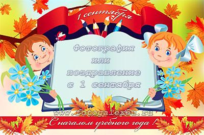 Детская осенняя школьная рамка - открытка а4, шаблон для фото или поздравлений с началом учебного года 1 сентября