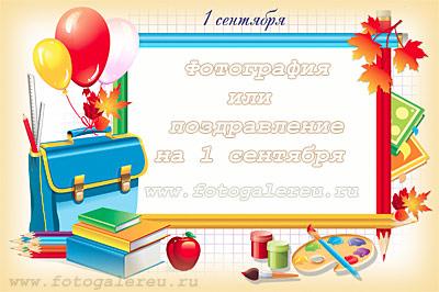 Детская школьная осенняя фоторамка - шаблон открытки А4 для начальной школы 1 сентября
