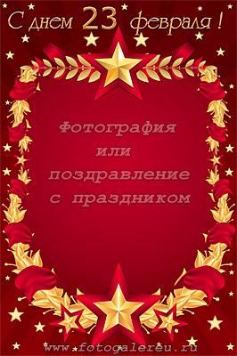 23 февраля открытки шаблоны