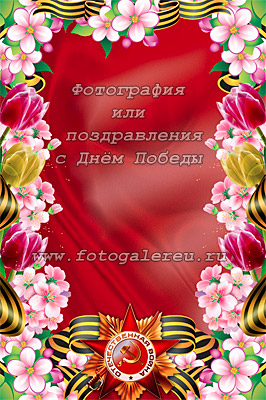 ... открытки для Фотошопа для фото и: fotogalereu.ru/load/2-2