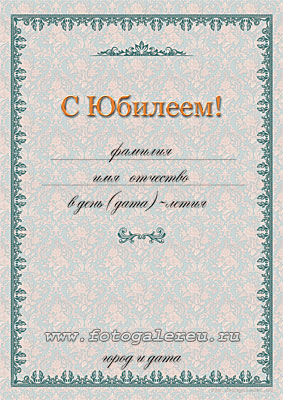 Шаблон поздравительного адреса к любому юбилею лист 1