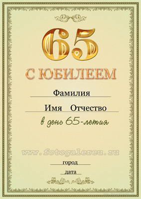 Шаблон страницы вкладыша для поздравительного адреса на 65-летний юбилей 1