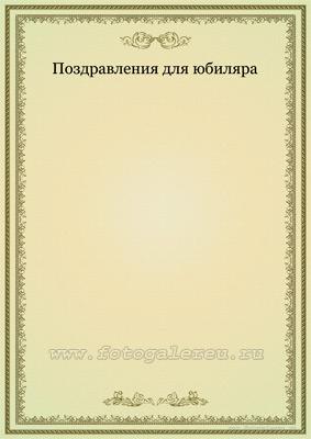 Текст поздравления в адресную папку с юбилеем