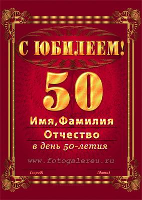 Вкладыш для поздравительного адреса на юбилей 50 лет формат А4 лист 1