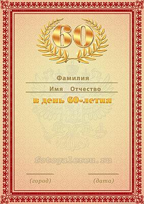 Вкладыш для поздравительного адреса на юбилей 60 лет лист 1 формат А4