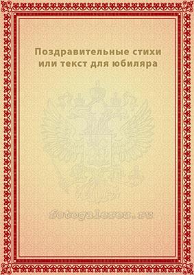 Вкладыш для поздравительного адреса на юбилей 60 лет лист 2 формат А4