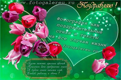 Поздравления с днём Татьяны 25 января - Поздравительные 14