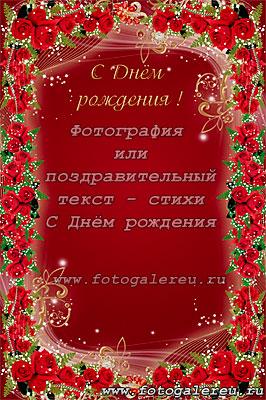 Декоративная фотооткрытка с красными