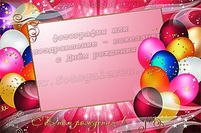 Шаблоны открытки на день рождения в фотошопе