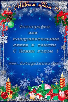 Бесплатный шаблон открытки на новый год