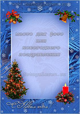 Открытки поздравления с новым годом Рамка для открытки новый год 2017