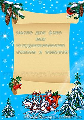 Шаблон форма новогодней тематики для