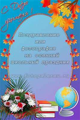 Осенний шаблон для изготовления открытки с фото с надписью С Днём учителя!
