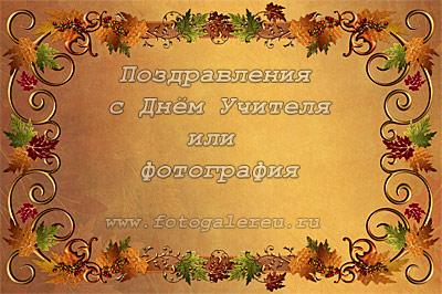 Осенний шаблон - универсальное обрамление а4 для поздравлений с Днём учителя или вставки фото